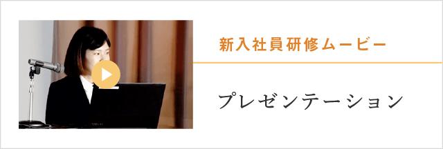 山根木材新入社員研修 プレゼンテーション