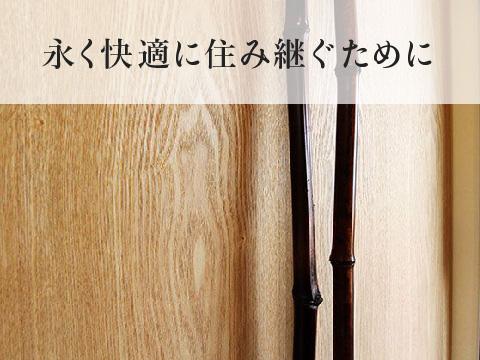 山根木材のリフォーム