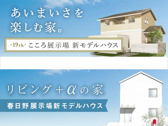 こころ・春日野モデルハウス